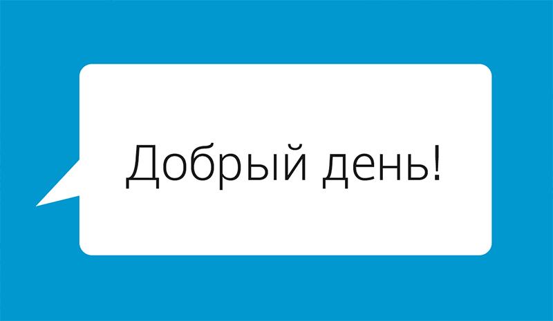 hyvaa_paivaa_venaja